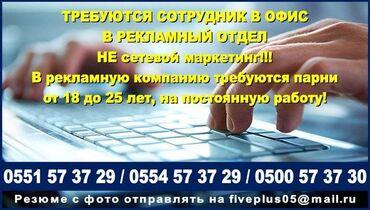 учитель истории вакансии бишкек in Кыргызстан | САНТЕХНИКИ: В рекламное агентство требуются парень в офис, Бишкек Требуются парень