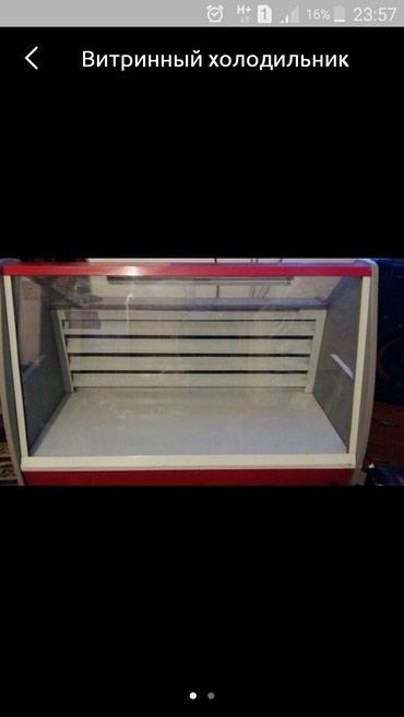 Витринный Холодильник , в Бишкек