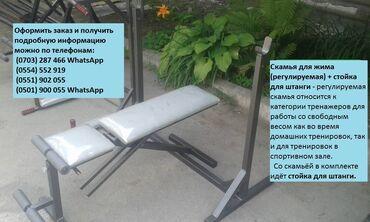 табуретка скамейка в Кыргызстан: Скамья для жима (регулируемая) + стойка для штанги по приемлемой цене!
