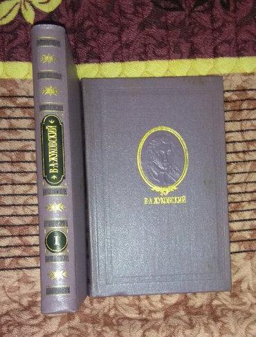 Продаю: Жуковский В.А. - 2 тома сочинений (из 3 т.) - 300 сом. В 1 в Бишкек