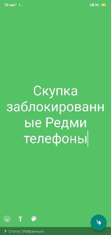 Скупка телефонов - Кыргызстан: Скупка скупка телефон редми redmi