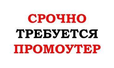 """Требуется промоутеры. работа для молодёжи. компания ОсОО""""tg-group"""" в Бишкек"""