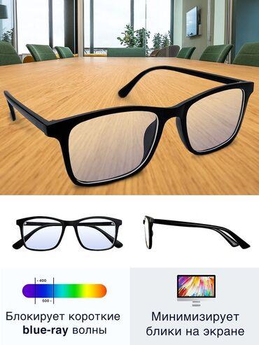 очки для зрения бишкек in Кыргызстан | МАСКИ, ОЧКИ: Компьютерные очки Levi's - для защиты глаз 👁! _акция40%✓_Новые! В