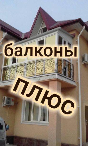 БАЛКОНЫ И ЛОДЖИИ, ПВХ ОКНА ( от 35$/ кв.м.) в Бишкек