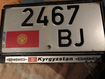 Найден гос номер в Бишкек