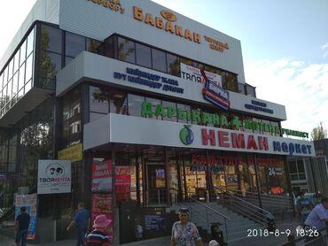 срочно сдаю дом квартиру лебединовка аламедин 1 недорого in Кыргызстан | ПРОДАЖА КВАРТИР: Сдаю в аренду помещения. 80 кв метровПодвал! Минус второй этаж