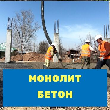 Бетонные работы - Кыргызстан: Фундамент, Монолит | Гарантия, Бесплатная консультация | Стаж Больше 6 лет опыта