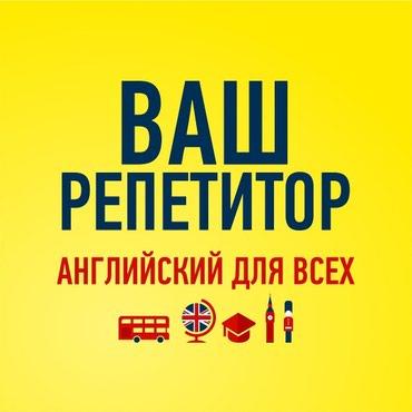 Английский для детей и взрослых. в Бишкек