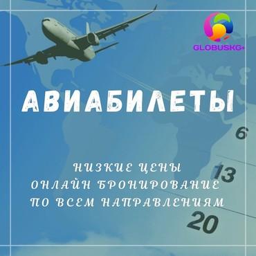 Вам срочно нужен билет? в Бишкек