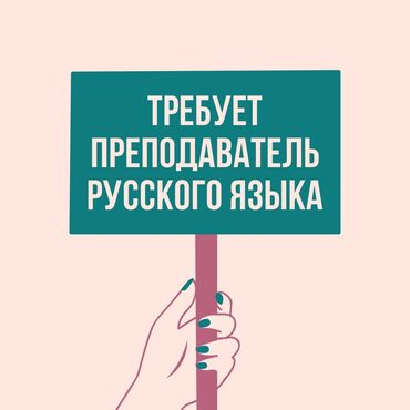 преподаватель в Кыргызстан: Требуется преподаватель  На частичную занятость в вечернее время  40%