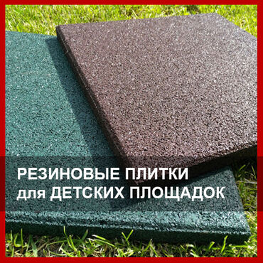 отдам детские вещи бесплатно в Кыргызстан: Резиновые плитки для детских площадокплитки в виде пазла обычно