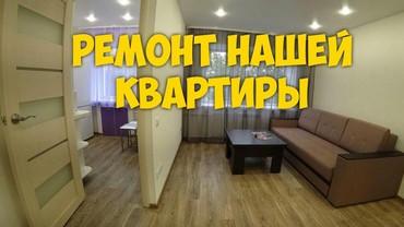 Ремонт квартир и домов!  все услуги ремонта - обои кафель, сантехник
