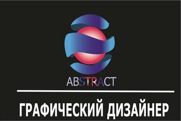 Маркетинг, реклама, PR в Кыргызстан: Графический дизайнДобрый день, Я начинающий графический дизайнер и с