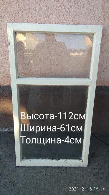 Окно деревянноеБ/У, Цена 250сом.Адрес рядом с городом Кант село