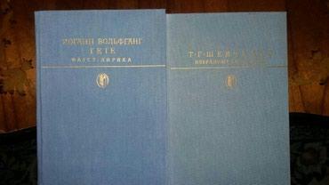 Гёте. (Фауст. Лирика). Шевченко ( Избранные произведения) в Бишкек