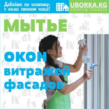Мытьё окон и фасадов в Бишкеке ( в Бишкек