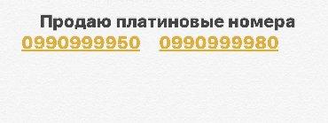 карта-памяти в Кыргызстан: Платиновые номера! Продаётся !