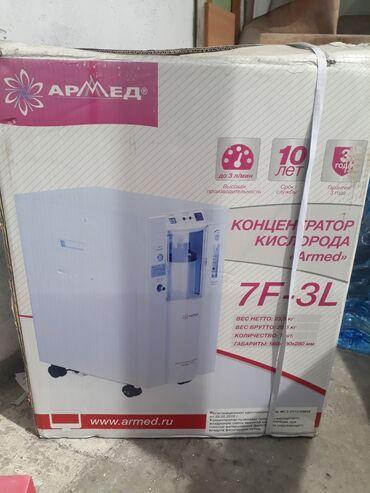 кислородный концентратор yuwell 7f 3 в Кыргызстан: Продаю кислородный концентратор абсолютно новый не открывали Аппарат в
