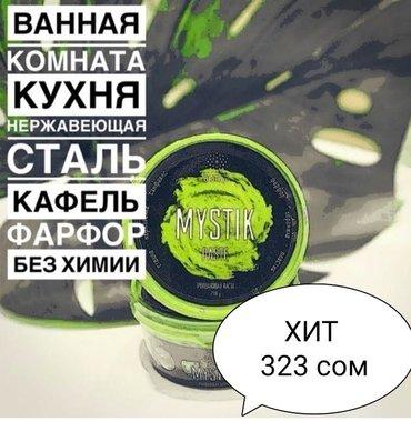 авто кыргызстан бишкек в Кыргызстан: Экопродукция Гринвей в Кыргызстане!  Новинки с официального склада в