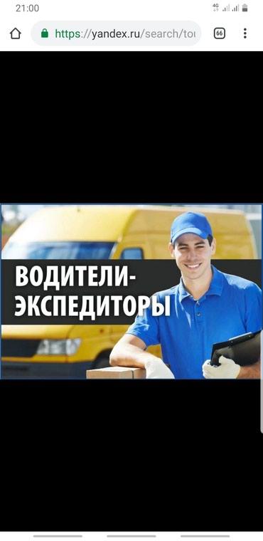 Требуется водители экспедитор в Бишкек