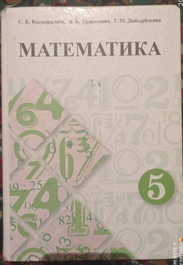 гдз математика 5 класс с к кыдыралиев в Кыргызстан: Учебник.математика с кыргызском обучением. 5 класс