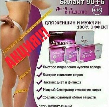 Средство для похудения номер 1 . супер в Бишкек