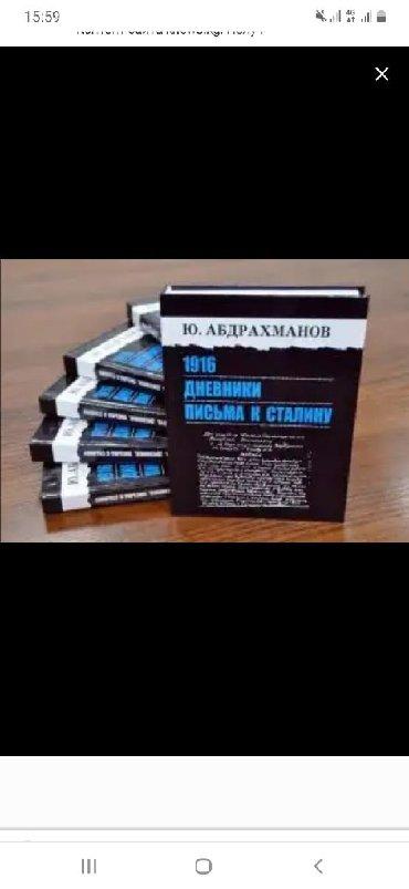 Куплю книгу Ю.Абдрахманов