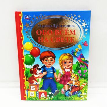 Книга детская Обо всем на свете.Содержит самые необходимые знания для