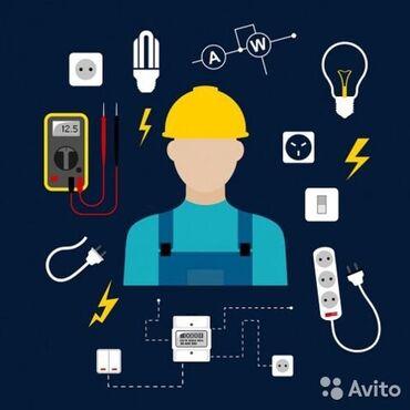 Работа - Кызыл-Туу: Электрик. 3-5 лет опыта.Полный рабочий день