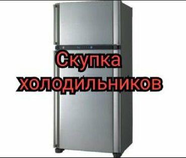 usaq ucun iki mertebeli kravat в Кыргызстан: Б/у Двухкамерный Серебристый холодильник