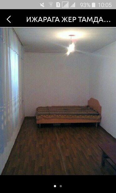 Сдаётся двух комнатный частный дом, в Бишкек