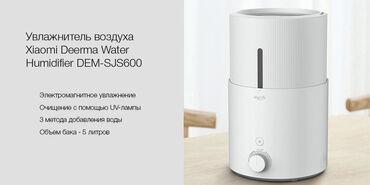 Увлажнитель воздуха Xiaomi DEM-SJS600.Очищение 99,99%. ▶ Для очищения