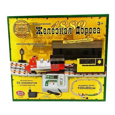 Поезд игрушка электронный.Собственный электронный поезд в руках