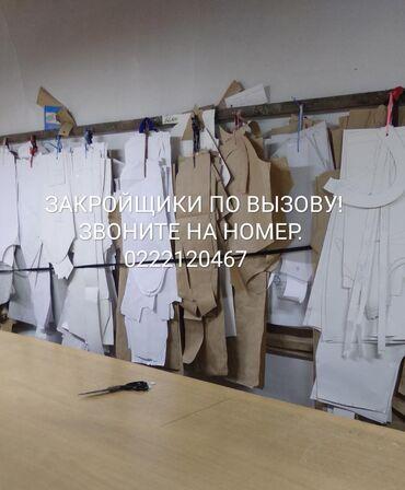 Закройщик - Кыргызстан: Стаж работы 17 лет