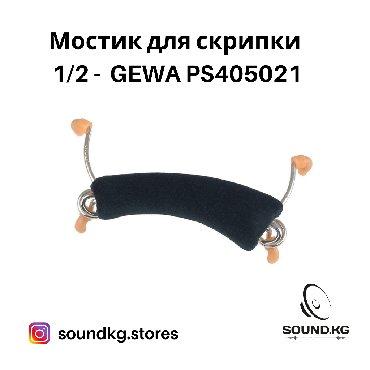 Скрипки в Кыргызстан: Мостик для скрипки  1/2 - GEWA PS405021  В наличии