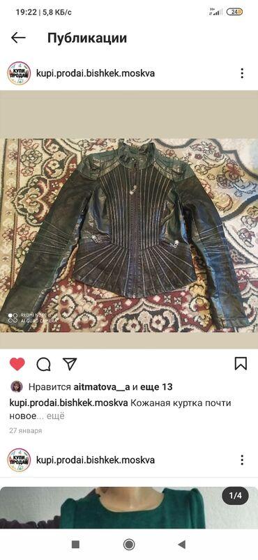 купить сенсорный диспенсер для жидкого мыла в Кыргызстан: Кожаная куртка почти новое  размер:М