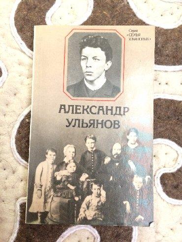 електронні книги в Кыргызстан: Александр Ульянов   Книги, журналыатласы СССР
