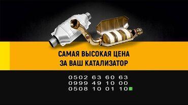 Выкуп авто катализаторСкупка катализаторов По выгодной ценеВ любое