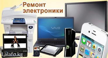 Ремонт ноутбуков, компьютеров, бытовой техники, смартфонов и в Кара-Балта