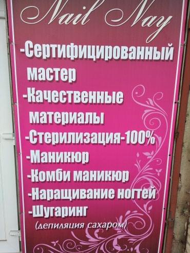 МАНИКЮР качество. Качественные в Бишкек
