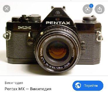 фотоаппарат pentax в Кыргызстан: Pentax MX куплю