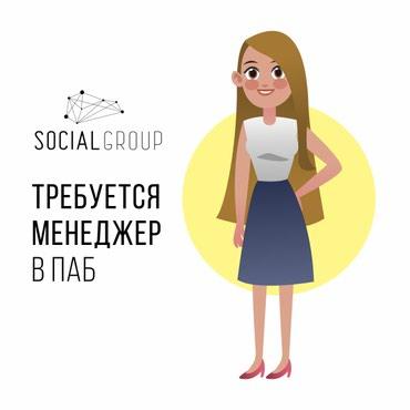 Приглашаем на постоянную работу в Бишкек