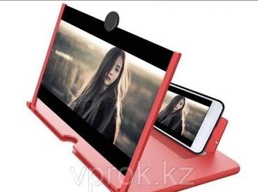 Аксессуары для мобильных телефонов - Кыргызстан: 3D увеличитель экрана телефонаВ 4 раза больше телефона что позволит