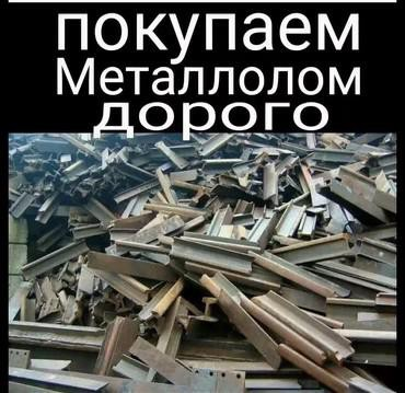 борцовки-адидас-купить-в-бишкеке в Кыргызстан: Черный металл, куплю черный металл Куплю черный металл Дорого скупка м