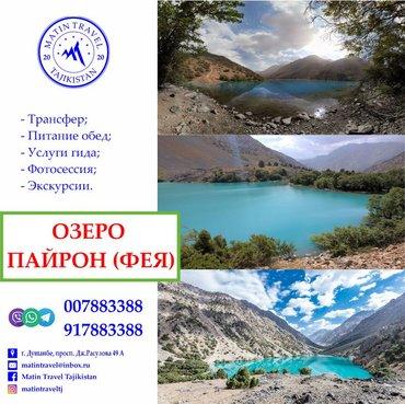 Визы и путешествия в Душанбе: ОЗЕРО ПАЙРОН (ОЗЕРО ФЕЙ)   Стоимость тура: По запросу; Количество в гр