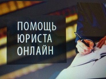 Онлайн Юрист. Выполняю удалённую в Бишкек