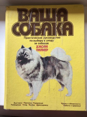 бесплатные собаки в Кыргызстан: Ваша собака  Книга про собак