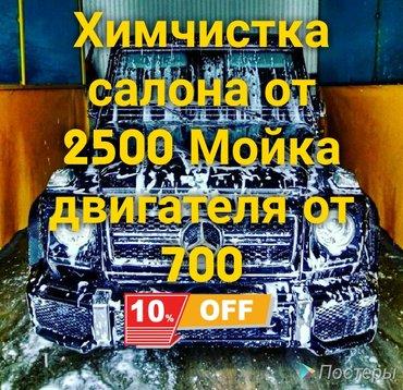 химчистка салона     мойка двигателя и подкапотного пространства. от70 в Бишкек