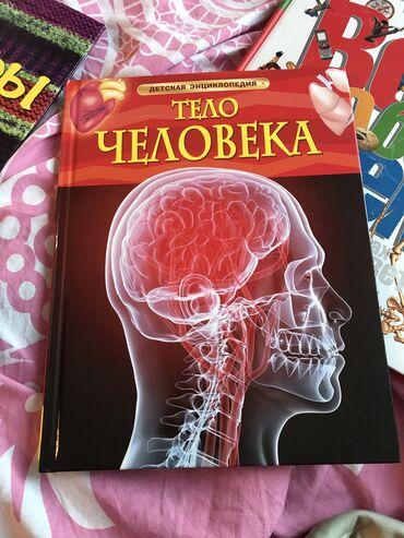 Тело человека, энциклопедия