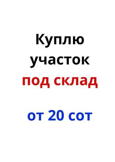 подработка для подростков в бишкеке в Кыргызстан: Продам 20 соток Для бизнеса